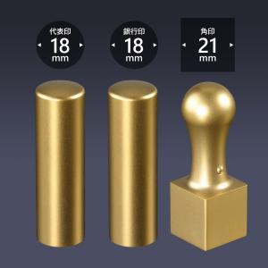 会社印 ブラストチタン(ゴールド) 3本Bセット  /法人 会社設立 本 実印 銀行印 角印 送料無料 法人印鑑|shirushidou