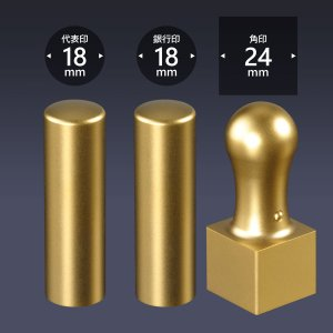 会社印 ブラストチタン(ゴールド) 3本B24セット  /法人 会社設立 本 実印 銀行印 角印 送料無料 法人印鑑|shirushidou