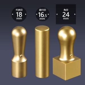 会社印 ブラストチタン(ゴールド) 3本C24セット  /法人 会社設立 本 実印 銀行印 角印 送料無料 法人印鑑|shirushidou