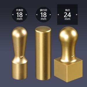 会社印 ブラストチタン(ゴールド) 3本D24セット  /法人 会社設立 本 実印 銀行印 角印 送料無料 法人印鑑|shirushidou