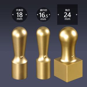 会社印 ブラストチタン(ゴールド) 3本E24セット  /法人 会社設立 本 実印 銀行印 角印 送料無料 法人印鑑|shirushidou