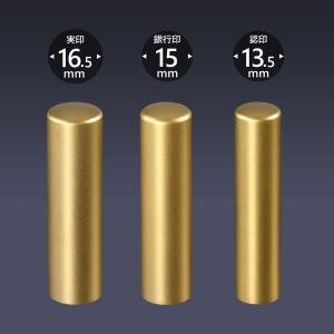個人印 ブラストチタン(ゴールド) 3本Lセット/プレゼント お祝い実印 銀行印 認印 激安 男性 女性 送料無料|shirushidou