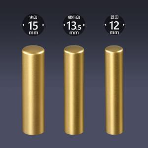 個人印 ブラストチタン(ゴールド) 3本Mセット/プレゼント お祝い実印 銀行印 認印 激安 男性 女性 送料無料|shirushidou