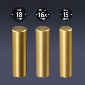 個人印 ブラストチタン(ゴールド) 3本Oセット/プレゼント お祝い実印 銀行印 認印 激安 男性 女性 送料無料|shirushidou