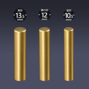 個人印 ブラストチタン(ゴールド) 3本Sセット/プレゼント お祝い実印 銀行印 認印 激安 男性 女性 送料無料|shirushidou