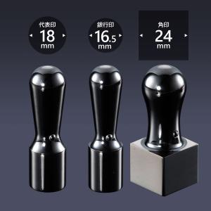 会社印 ミラーチタン(ブラック) 3本E24セット  /法人 会社設立 本 実印 銀行印 角印 送料無料 法人印鑑|shirushidou