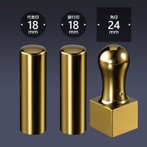 会社印 ミラーチタン(ゴールド) 3本B24セット  /法人 会社設立 本 実印 銀行印 角印 送料無料 法人印鑑|shirushidou