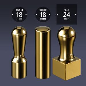会社印 ミラーチタン(ゴールド) 3本D24セット  /法人 会社設立 本 実印 銀行印 角印 送料無料 法人印鑑|shirushidou