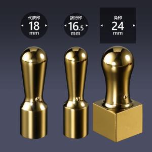 会社印 ミラーチタン(ゴールド) 3本E24セット  /法人 会社設立 本 実印 銀行印 角印 送料無料 法人印鑑|shirushidou