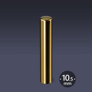 個人印 ミラーチタン(ゴールド) 丸寸胴10.5ミリ/プレゼント お祝い実印 銀行印 認印 激安 男性 女性 送料無料|shirushidou