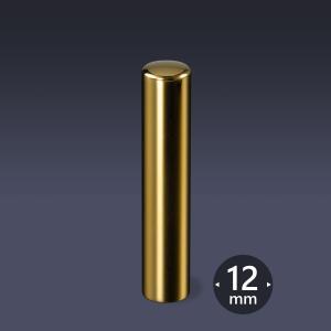 個人印 ミラーチタン(ゴールド) 丸寸胴12ミリ/プレゼント お祝い実印 銀行印 認印 激安 男性 女性 送料無料|shirushidou