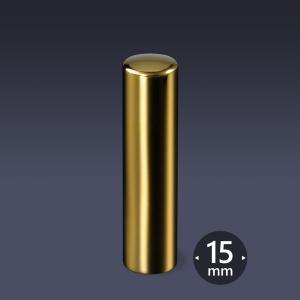 個人印 ミラーチタン(ゴールド) 丸寸胴15ミリ/プレゼント お祝い実印 銀行印 認印 激安 男性 女性 送料無料|shirushidou