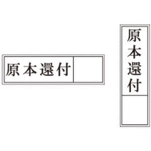 登記用ゴム印 ウッド台 原本還付 枠付|shirushidou