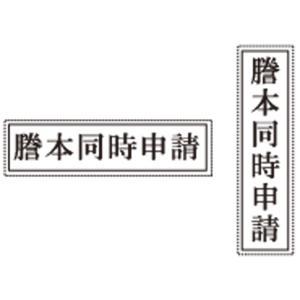 登記用ゴム印 ウッド台 謄本同時申請 枠付|shirushidou