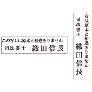 登記用ゴム印 ウッド台 原本と相違ありません等 名前入り|shirushidou