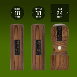 会社印 屋久杉【やくすぎ】 3本B24セット  /法人 会社設立 本 実印 銀行印 角印 送料無料 法人印鑑|shirushidou