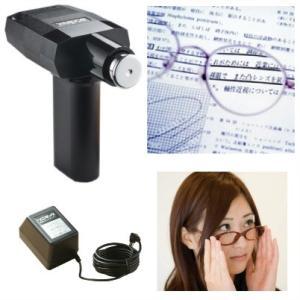 【眼精疲労緩和・視力低下予防】【超音波治療器ソニマック(アダプター付)+視力回復サポートメガネ】|shiryoku