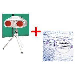 【視力回復・視力低下予防】【視力訓練機アイトレーナールビコート(シルバー)+視力回復サポートメガネ】|shiryoku