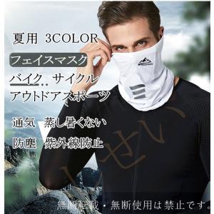フェイスマスク ネックゲートル   バイク 夏用 冷感 サイクル マスク  釣り 通気 自転車用  ...