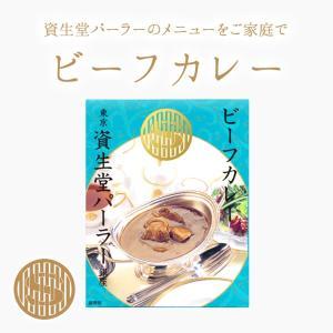 資生堂パーラー ビーフカレー 東京・銀座...