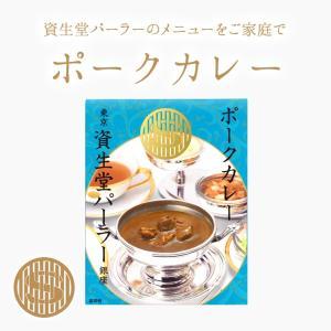 資生堂パーラー ポークカレー 東京・銀座...