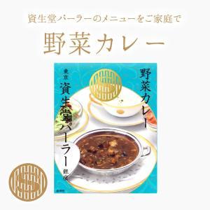 資生堂パーラー 野菜カレー 【東京・銀座】