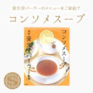 資生堂パーラー コンソメスープ 【東京・銀座】