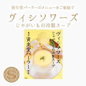 資生堂パーラー ヴィシソワーズ じゃがいもの冷製スープ 東京・銀座