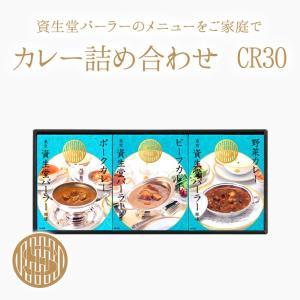 資生堂パーラー カレー詰め合わせCR30  父の日 お中元 ...