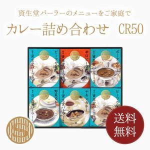 送料無料 資生堂パーラー カレー詰め合わせ CR50 ギフト...