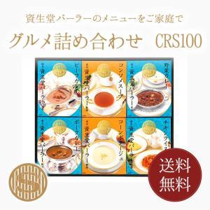資生堂パーラー グルメ詰め合わせ CRS100 送料無料 東京・銀座 カレー 詰め合わせ ギフト  2018