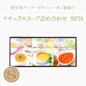 資生堂パーラー ナチュラルスープ詰め合わせ NSP24 東京...