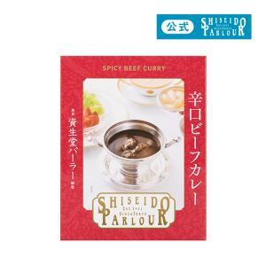 「資生堂パーラー・辛口ビーフカレー」は、伝統に培われた料理の中で特にご好評をいただいているビーフカレ...