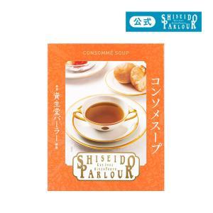 資生堂パーラー コンソメスープ 東京・銀座 shiseido-parlour