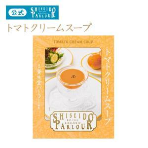 資生堂パーラー トマトクリームスープ 東京・銀座 shiseido-parlour