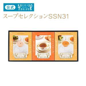 お中元 ギフト 資生堂パーラー スープセレクションSSN28 東京・銀座 詰め合わせ|shiseido-parlour