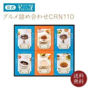 資生堂パーラー グルメ詰め合わせCRN100 東京・銀座 カレー 詰め合わせ|shiseido-parlour