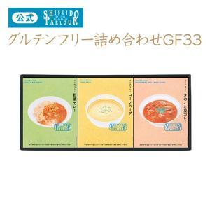 資生堂パーラー グルテンフリー詰め合わせGF30 東京・銀座 カレー ギフト 詰め合わせ|shiseido-parlour