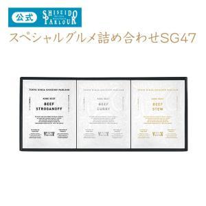 資生堂パーラー スペシャルグルメ詰め合わせSG43 東京・銀座 カレー 詰め合わせ ギフト|shiseido-parlour