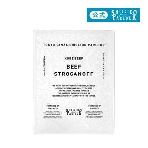 資生堂パーラー 神戸牛のビーフストロガノフ 東京・銀座 shiseido-parlour
