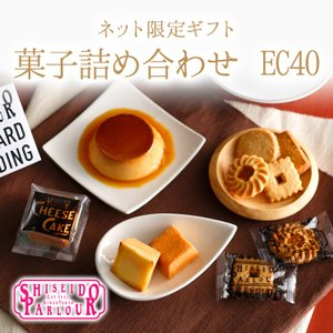 東京・銀座 ギフト 送料無料 ネット限定 資生堂パーラー 菓子詰め合わせ EC40