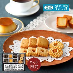 送料無料 資生堂パーラー 菓子・プリン詰め合わせ EC32 ...