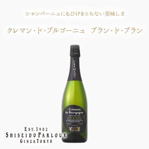 資生堂パーラー クレマン・ド・ブルゴーニュ ブラン・ド・ブラン 東京・銀座 ワイン|shiseido-parlour