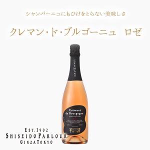 資生堂パーラー クレマン・ド・ブルゴーニュ ロゼ 東京・銀座 ワイン|shiseido-parlour