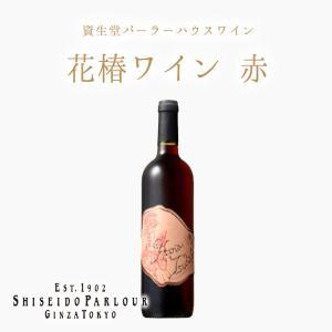 資生堂パーラー 花椿ワイン 赤 東京・銀座 ワイン|shiseido-parlour