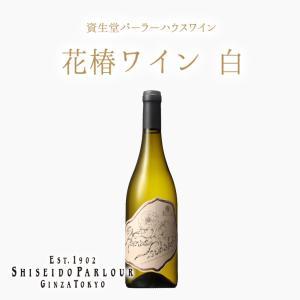 資生堂パーラー 花椿ワイン 白 東京・銀座 ワイン|shiseido-parlour