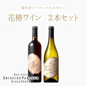 資生堂パーラー 花椿ワイン 2本セット 東京・銀座 ワイン|shiseido-parlour