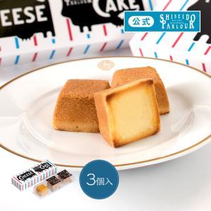 資生堂パーラー チーズケーキ 3個入 お中元 東京・銀座 お土産 スイーツ ギフト...