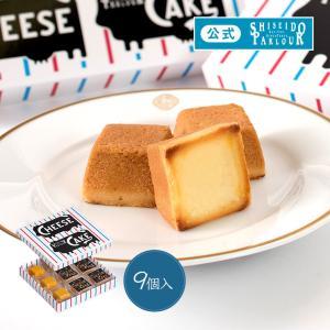 資生堂パーラー チーズケーキ9個入 父の日 プレゼント 東京...