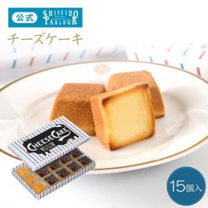 資生堂パーラー チーズケーキ15個入 東京・銀座 ギフト...